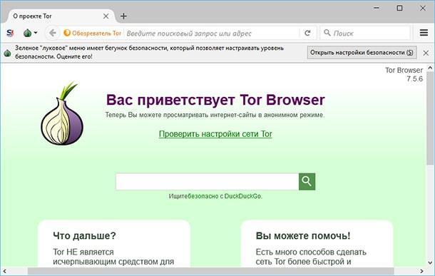 Почему браузер тор не подключается к сети тор hidra darknet что там